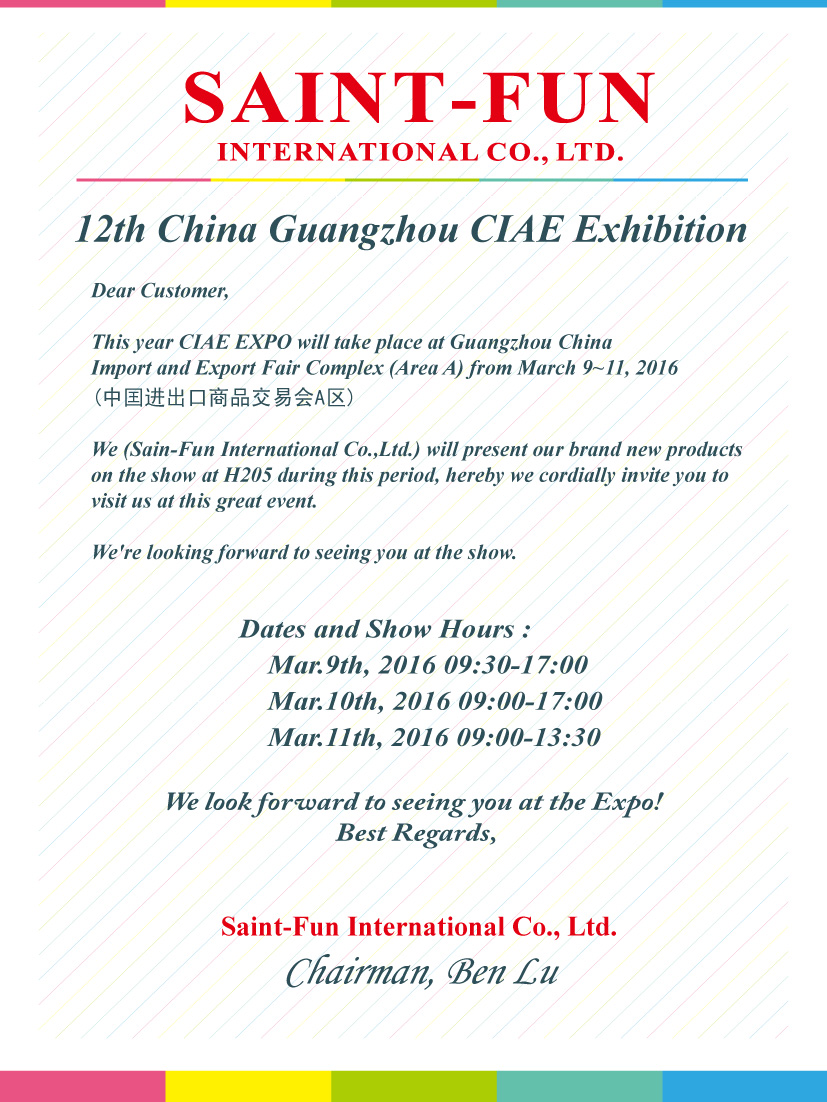 12th China Guangzhou CIAE Exhibition